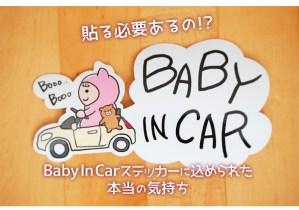 貼る必要あるの!?ベイビーインカー(Baby In Car)ステッカーに込められた本当の気持ち