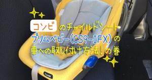 コンビのベビーシート「プリムベビーCS9-IFX」の車への取り付け方法!の巻