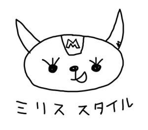 ミリススタイル ロゴ画像