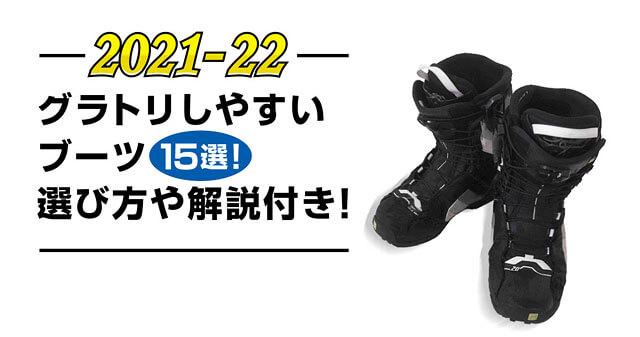 【21-22】グラトリしやすいブーツ15選!選び方や解説付き!