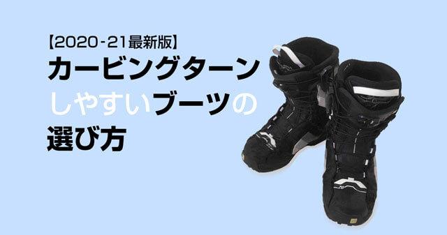 カービングターンしやすいブーツの選び方【2020-21最新版】