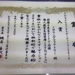 かながわビジネスオーディション2016 入賞