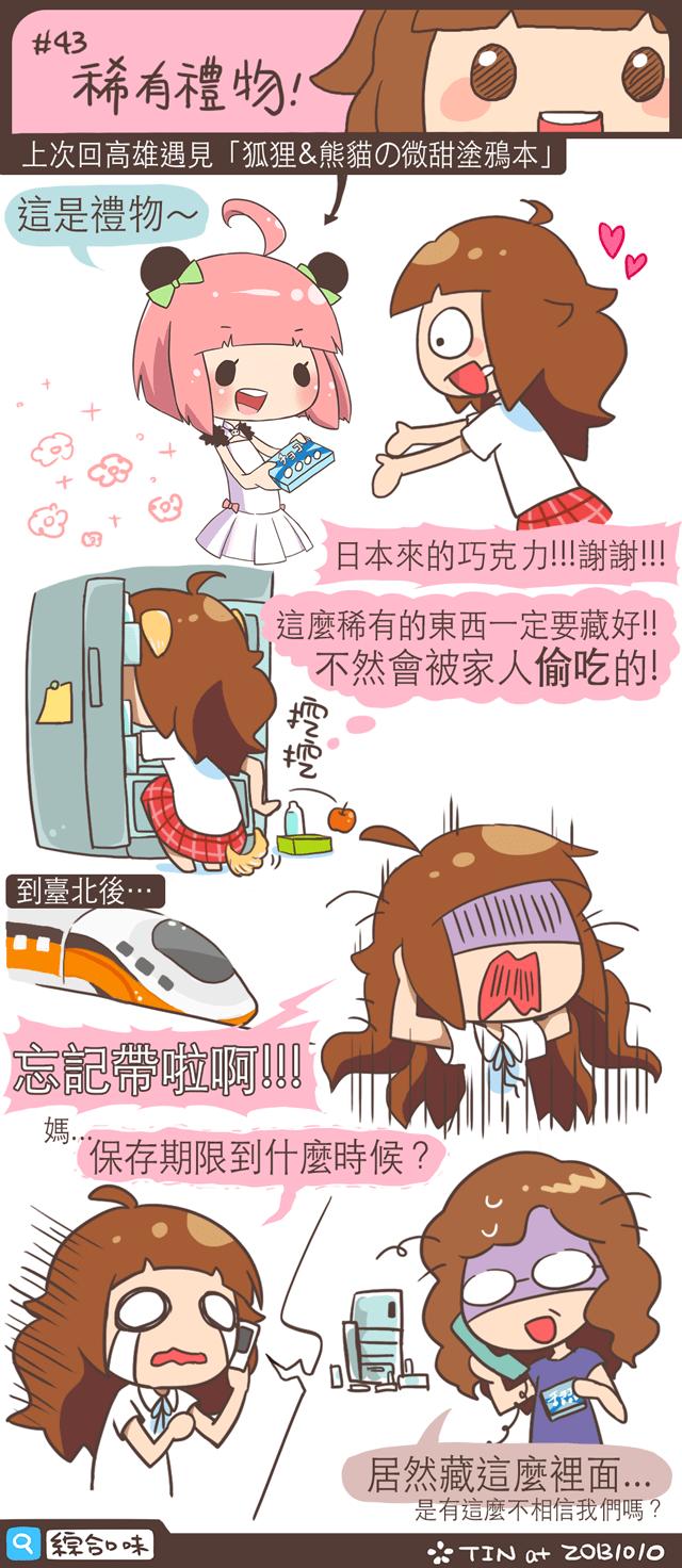 這是禮物~日本來的巧克力!謝謝!這麼稀有的東西一定要藏好!不然會被家人偷吃!到臺北後⋯⋯忘記帶啦啊!媽⋯⋯保存期限到什麼時候?居然藏這麼裡面⋯⋯是有這麼不相信我們?