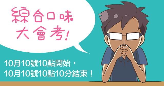 活動:10月10號10點,綜合口味大會考!