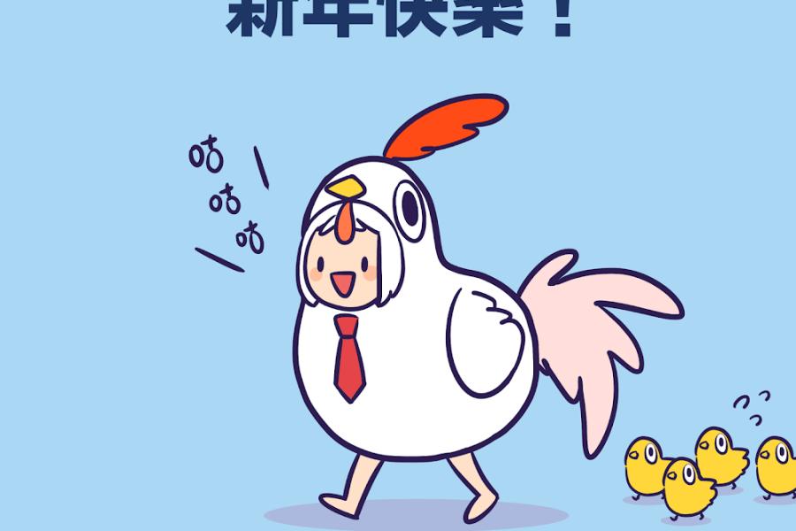 雞年快樂!