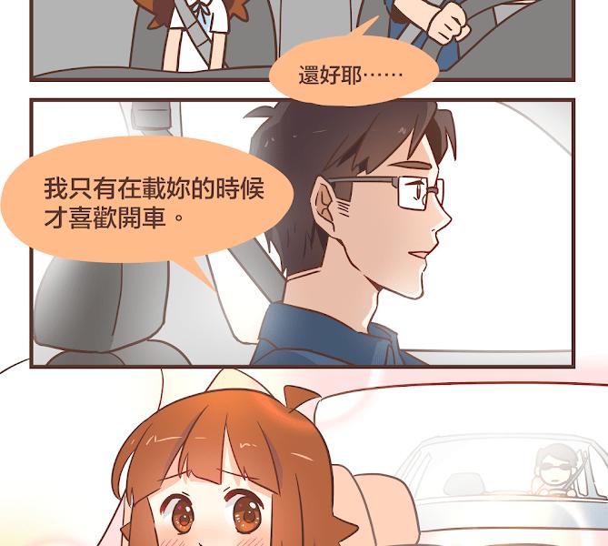 男友喜歡開車?