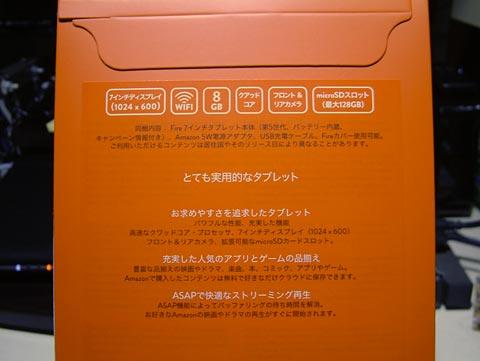 箱の裏にちょっとした仕様とかが書かれてます。