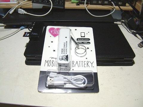 ダイソーで見つけたモバイルバッテリ。300円でございます。