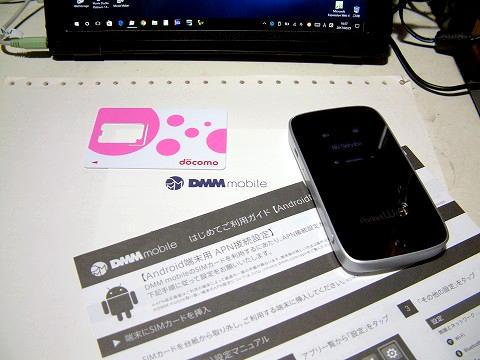 e-mobileの時に使ってたGL01P。LTE対応のモバイル端末です。
