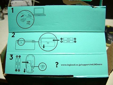 箱にセッティングのイラストがあります。