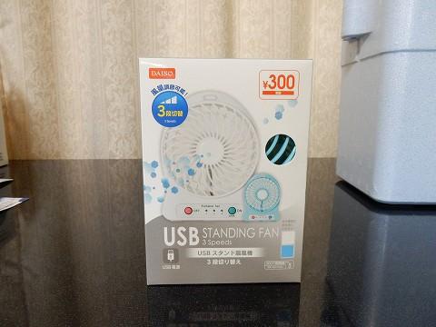 USB STANDING FAN。こちらも300円の商品です。