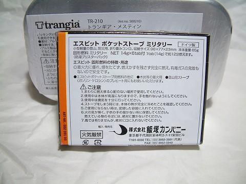 こちらも正規品。箱の裏側に日本語の説明が貼ってあります。