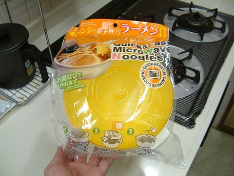 電子レンジで即席麺が作れる器をゲット!