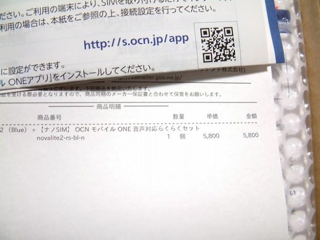 なんと税抜き5,800円!(^_^)v