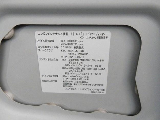 ジムニーJB23のエンジンメンテ情報。