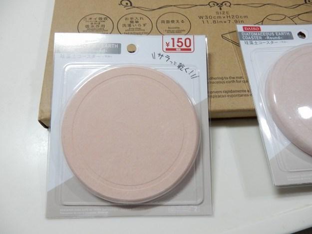 珪藻土コースター。150円商品になります。