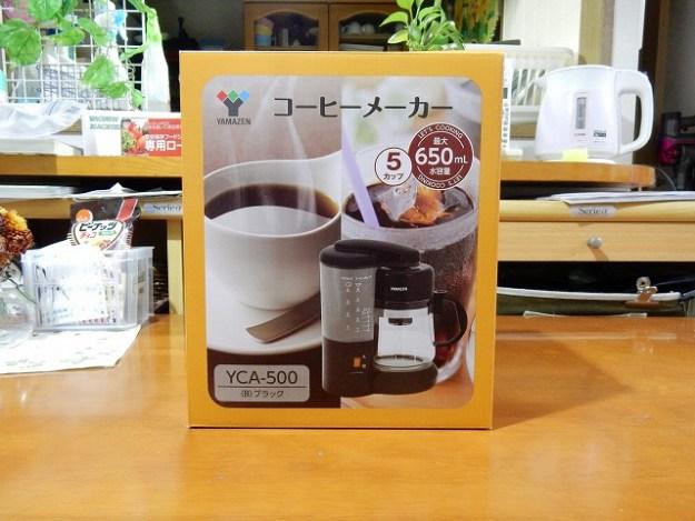 YAMAZENのコーヒーメーカー YCA-500ゲット!