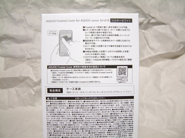 パッケージの背面に簡単な説明書きがあります。