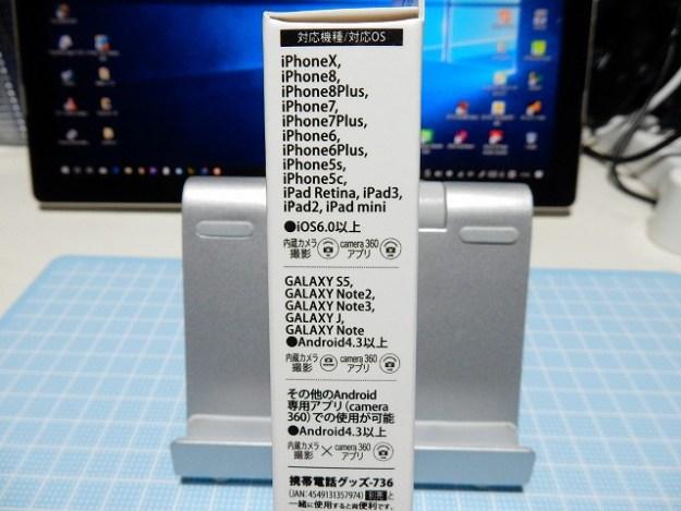 対応機種、OSが書かれています。