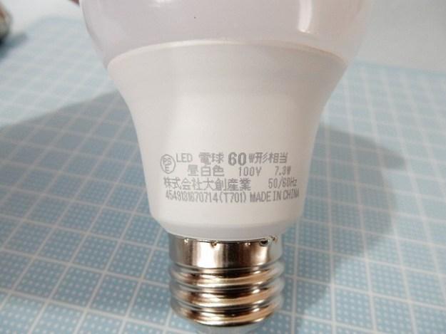 60W相当…確かに明るいです!