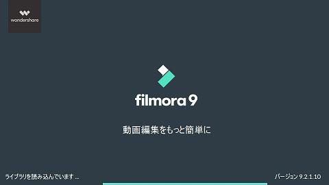 Filmora 9のスタート画面。