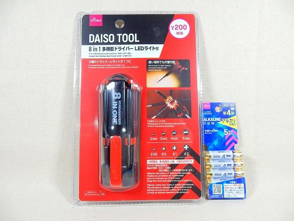 「DAISO TOOL 8in1 多機能ドライバー LEDライト付き」買ってしまったwww