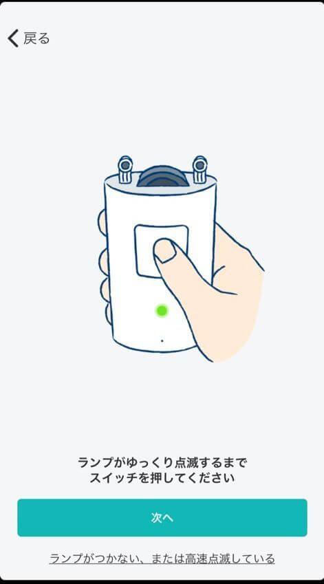 ランプがゆっくり点滅するまでボタンを押します