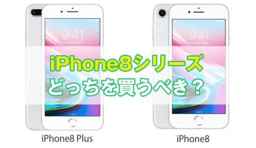 iPhone 8とiPhone 8 Plusはどっちが買い?おすすめはどちらか比較!