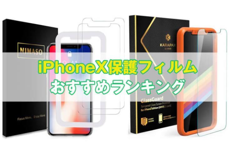 iPhone Xガラス保護フィルム