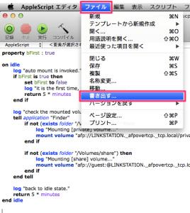 ファイル_と_Menubar