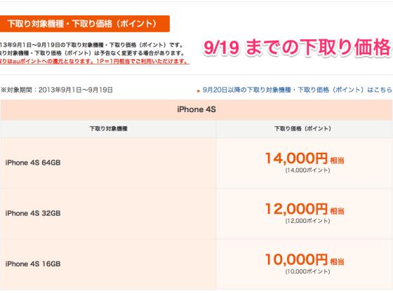 下取りプログラム___スマートフォン・携帯電話___au-2
