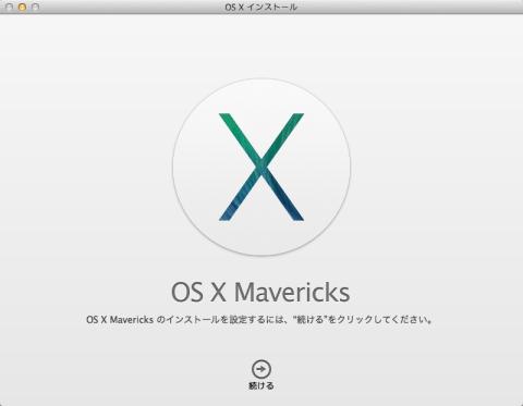 OS_X_インストール