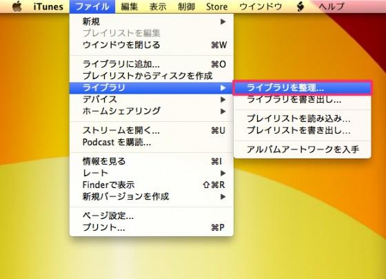 ファイル_と_Menubar-2