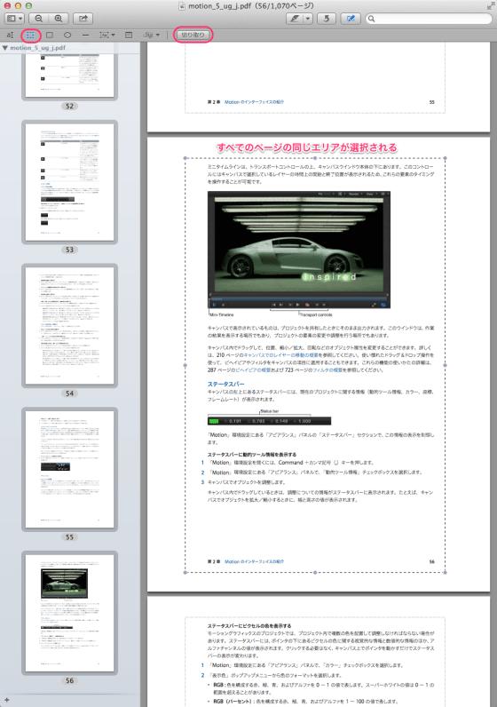 Motion 5 ug j pdf 56 1 070ページ 4