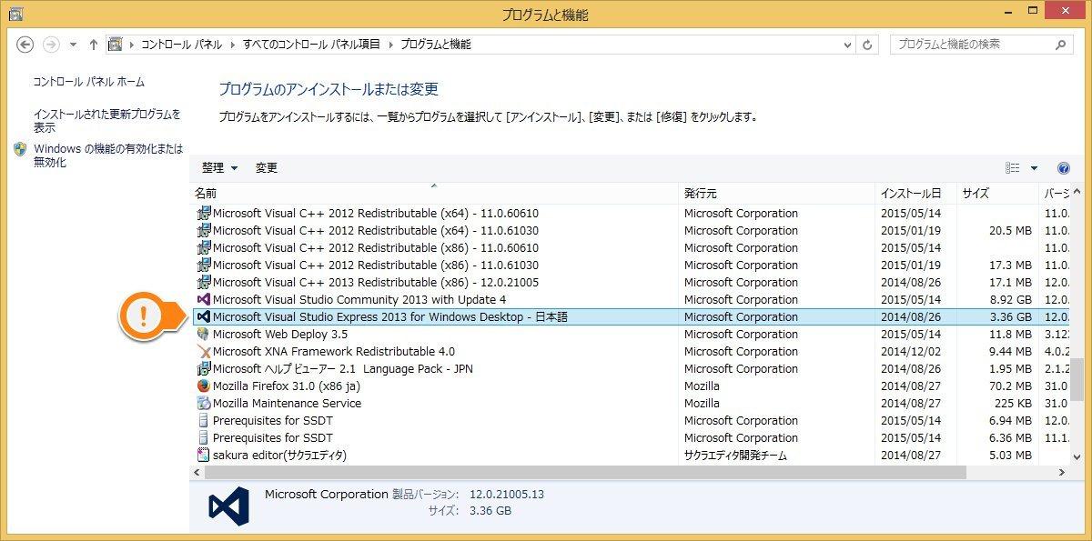 Intel INDE で Visual Studio がないと言われる時の対処法