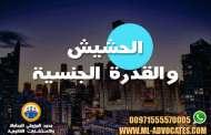 الحشيش والقدرة الجنسية محامي مخدرات دبي محامي مخدرات ابوظبي محامي مخدرات الامارات