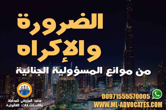 الضرورة والإكراه من موانع المسؤولية الجنائية - قانون العقوبات الاماراتي