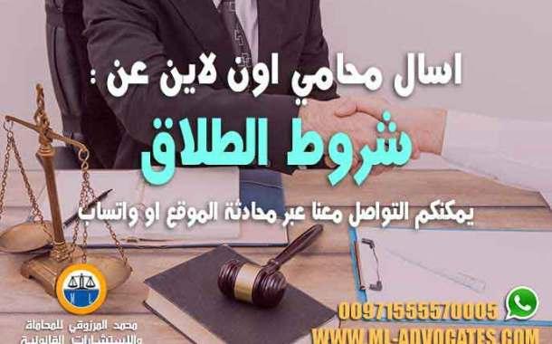 حقوق المطلقة شروط طلاق الزوجة ما هي شروط الطلاق في المحكمه