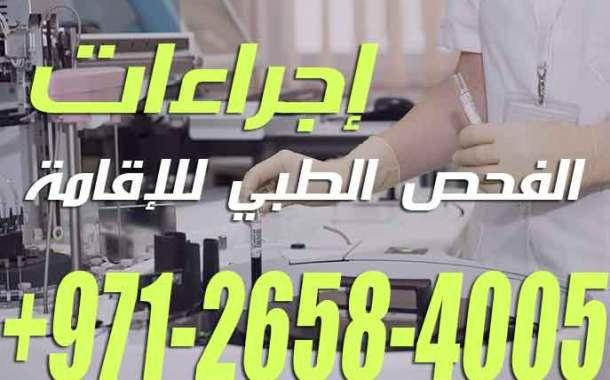 إجراءات الفحص الطبي للإقامة في القانون الاماراتي