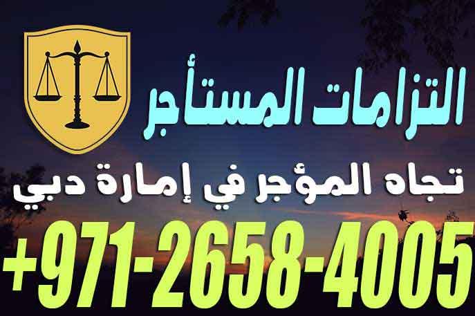 التزامات المستأجر تجاه المؤجر في إمارة دبي - القانون الاماراتي مكتب محمد المرزوقي للمحاماة