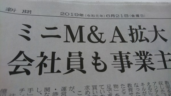 日経新聞の記事の見出し
