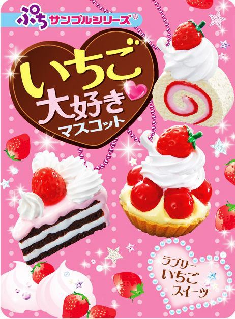 Re-Ment Strawberry Sweets Mascot miniature packet