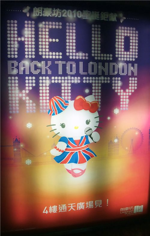 Hello Kitty Back to London poster