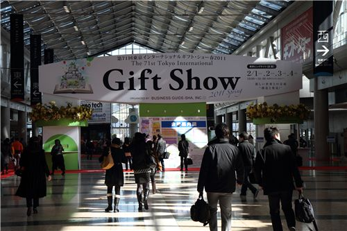 entrance to the Gift Show trade fair