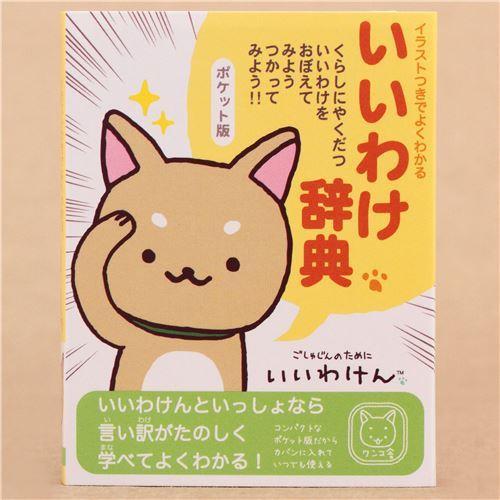 cute cream Iiwaken brown dog mini memo pad book