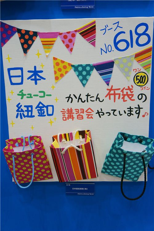 We do not know what this is supposed to be, but the fabric bunting is very pretty
