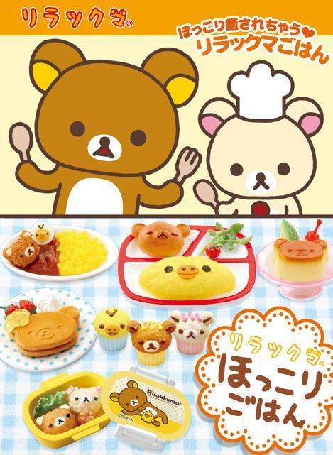 Re-Ment Rilakkuma Relaxing Meals Dolls Miniature