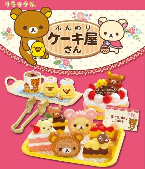 The new Rilakkuma Birthday cake Re-Ment will be released at the end of August
