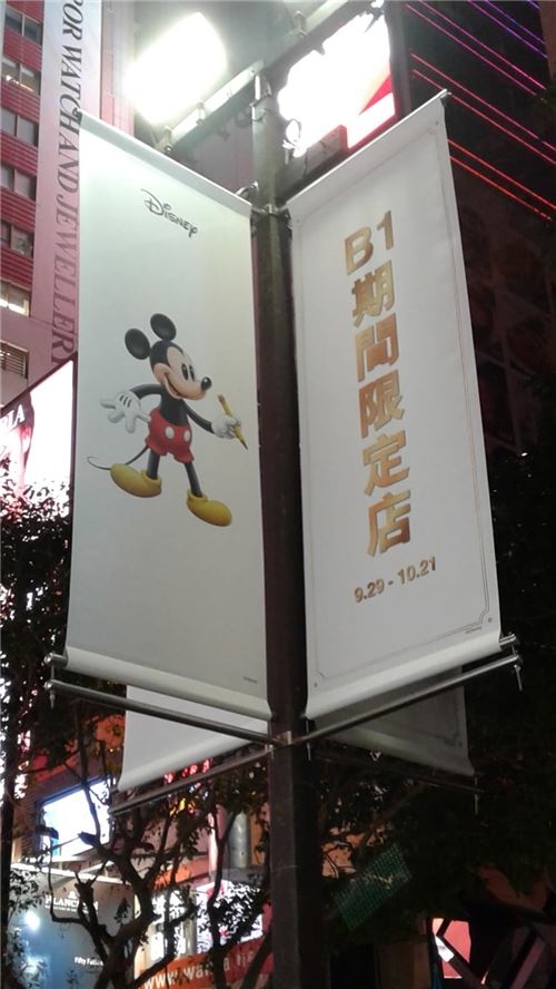 The Mickey Mouse display in Times Square, Hong Kong