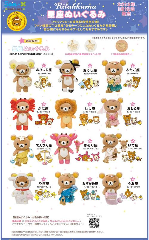 Here are all the plush toys from the zodiac sign collection we whill have at our shop